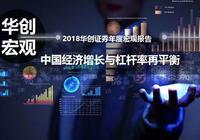 中国经济增长与杠杆率再平衡