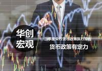 货币政策有定力--央行三季度货币政策执行报告点评