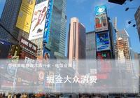 【华创策略联合六大行业】• 掘金大众消费