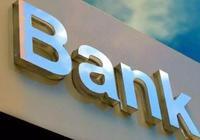 万物生长靠银行•总结
