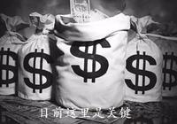 韩会师:紧盯美元指数,别替央行操闲心