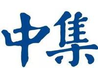 中集集团:基本面持续向好,不惧短期回调 _方正机械吕娟团队