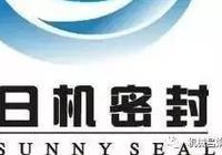 日机密封:高附加值行业龙头,定位国际密封件企业
