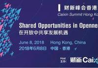 开放新格局 共享新机遇——记财新香港峰会|【有鱼有干货】