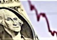 加息周期中的美元贬值