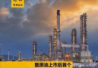慧眼商务:原油期货投研逻辑和交易