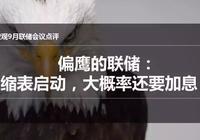 偏鹰的联储:缩表启动,大概率还要加息 ?(9月联储会议点评)