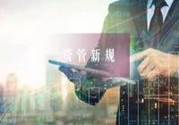 """银行资管大革命!把握""""大资管新规""""变化背后的监管逻辑,才能赢得未来!"""