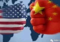 初考成绩单来了!!经贸谈判是中美的大国博弈,但影响却是重塑全球化的生态格局