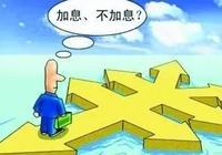 """弊大于利——中国央行""""一反常态"""",紧随美联储""""指挥棒""""OMO加息!"""