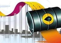 大拐点:油价涨跌是听特朗普的,还是OPEC的?