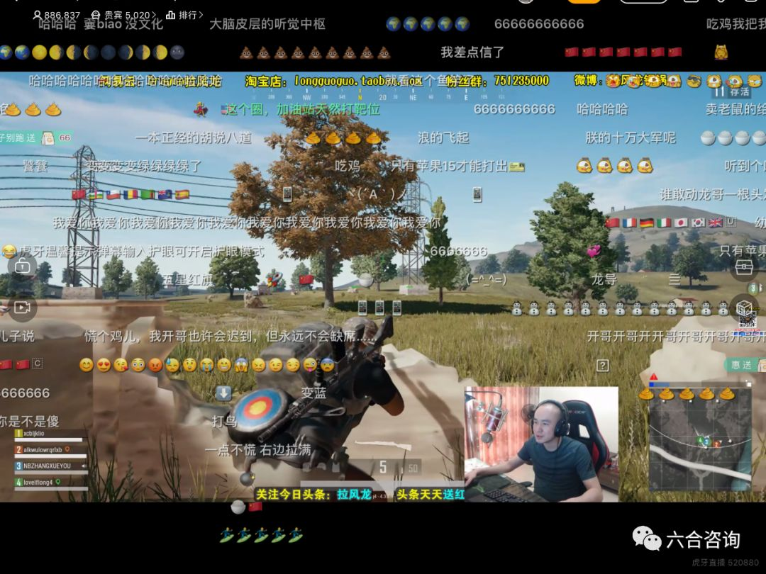 虎牙:弹幕式直播互动平台,覆盖2,600款游戏,主